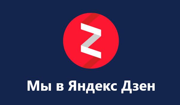 Русская Семёрка на Яндекс Дзен