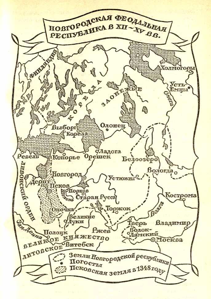 Новгородское княжество теперь