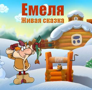 Emelya-12