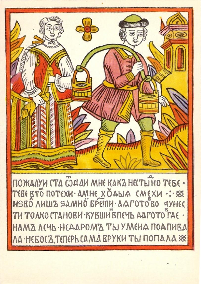 О русском мате