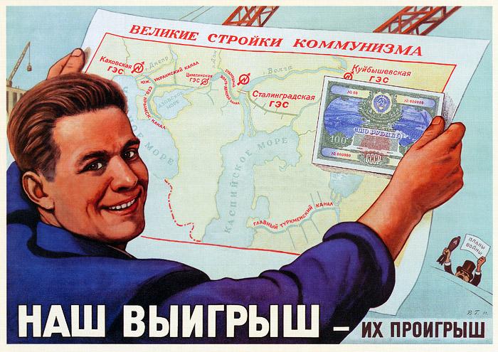 7 великих строек коммунизма