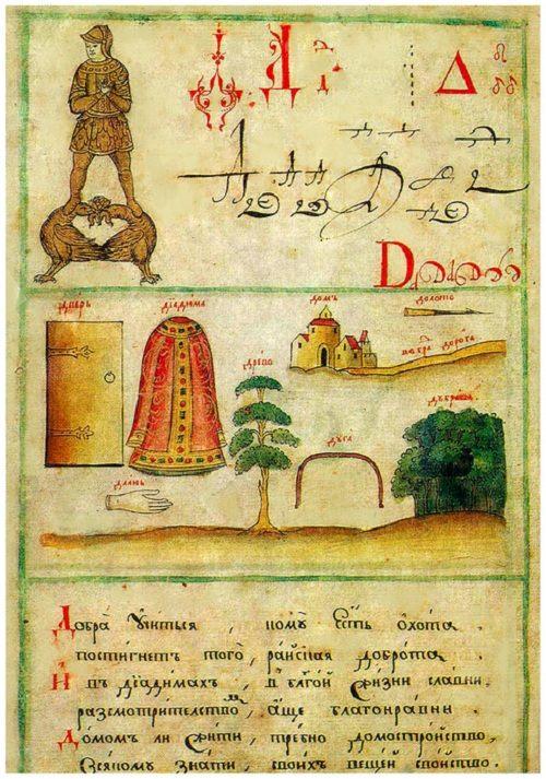 Главные тайны кириллицы (7 фото)