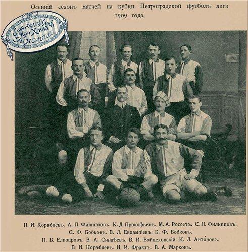 Родина Российского футбола