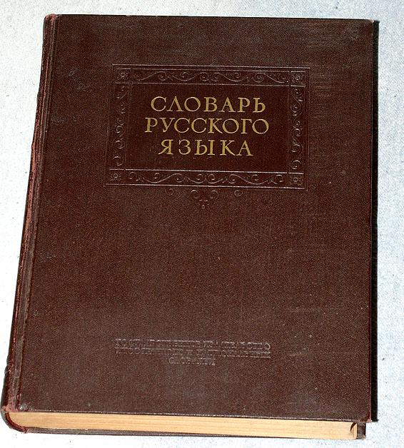 Доклад о словаре ожегова 9250