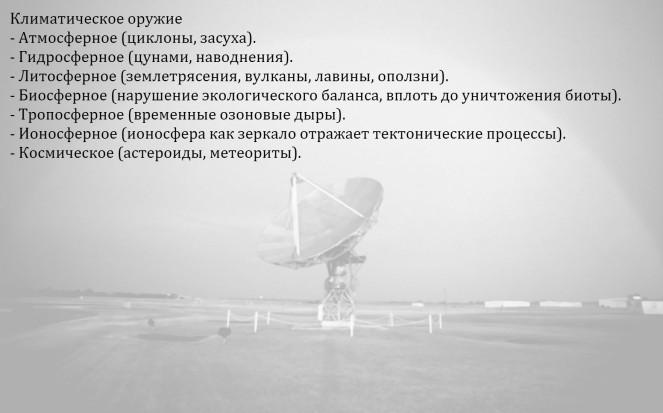 http://russian7.ru/wp-content/uploads/2014/04/Wea03317_-_Flickr_-_NOAA_Photo_Library1-663x413.jpg