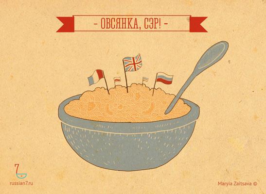http://russian7.ru/wp-content/uploads/2014/04/ovsjanka1.jpg