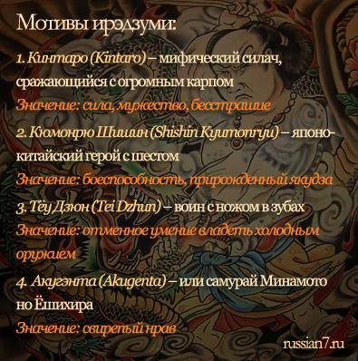 http://russian7.ru/wp-content/uploads/2014/04/yakudza_12.jpg