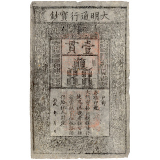 ancient-chinese-money
