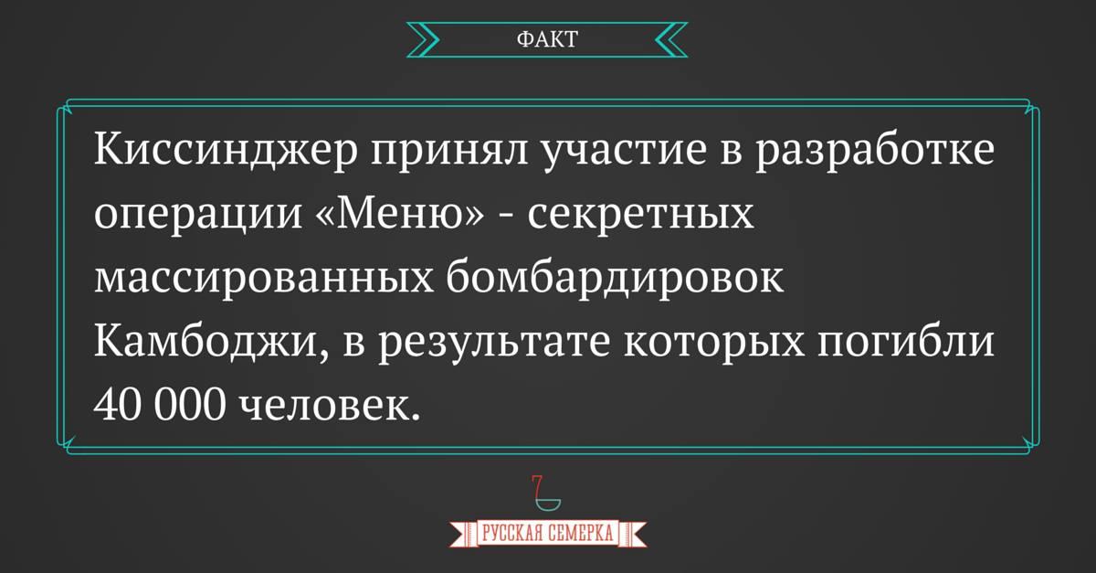 киссинджер_3
