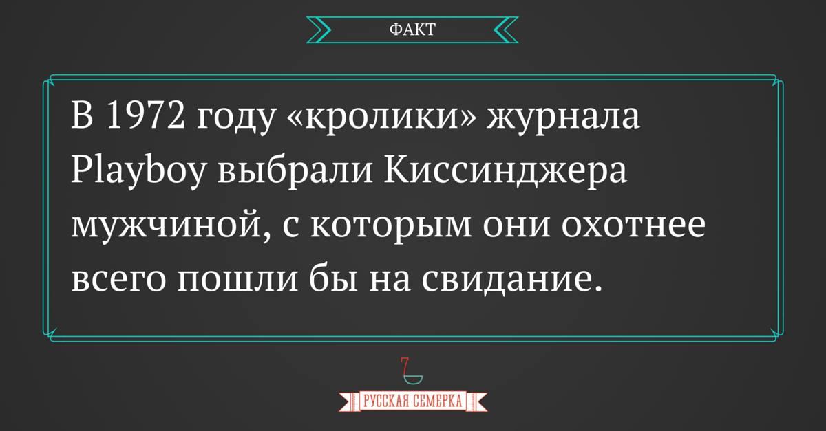 киссинджер_4