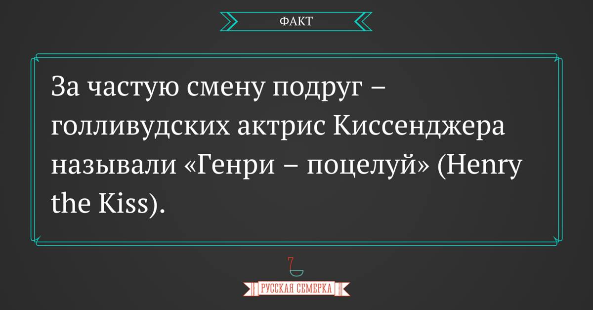 киссинджер_6
