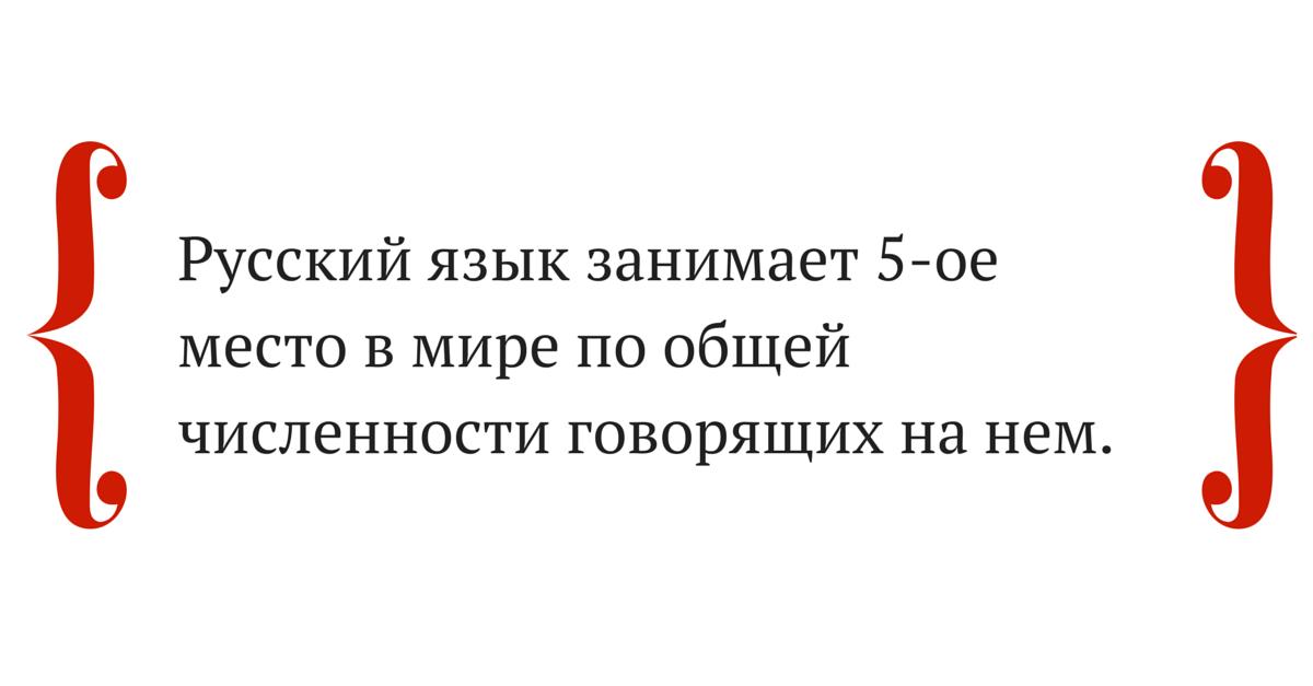 Заблуждения о русском языке
