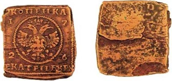Квадратная копейка коллекция монет отечественная война 1812 года