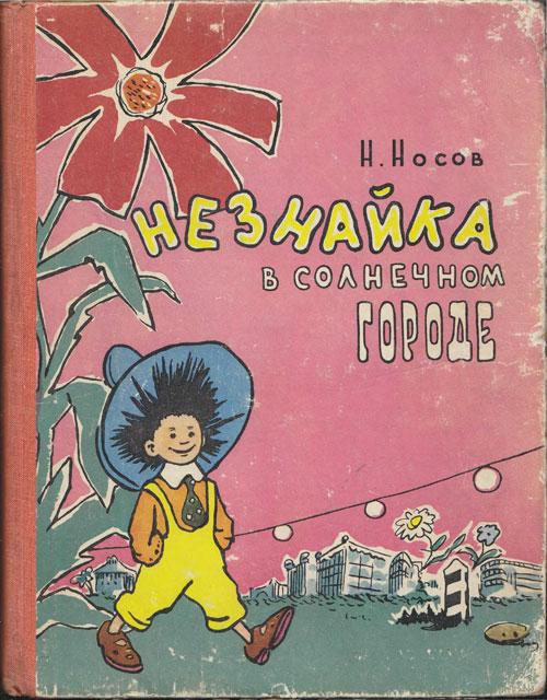 Лучшие книги российской фантастика