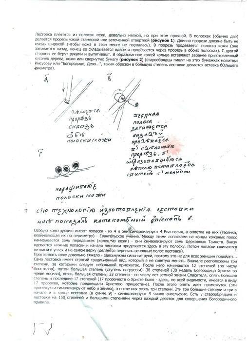 lestovka-07