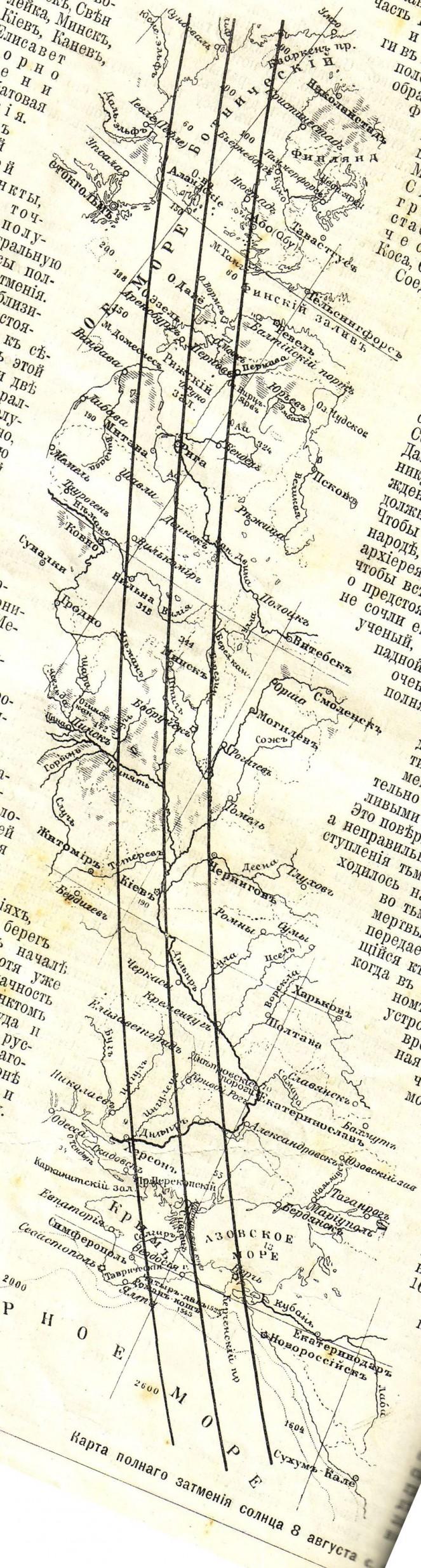 Затмение 8 августа 1914 года в России, прошедшее по местам будущих боевых действий Первой Мировой Войны (началась 1 августа)