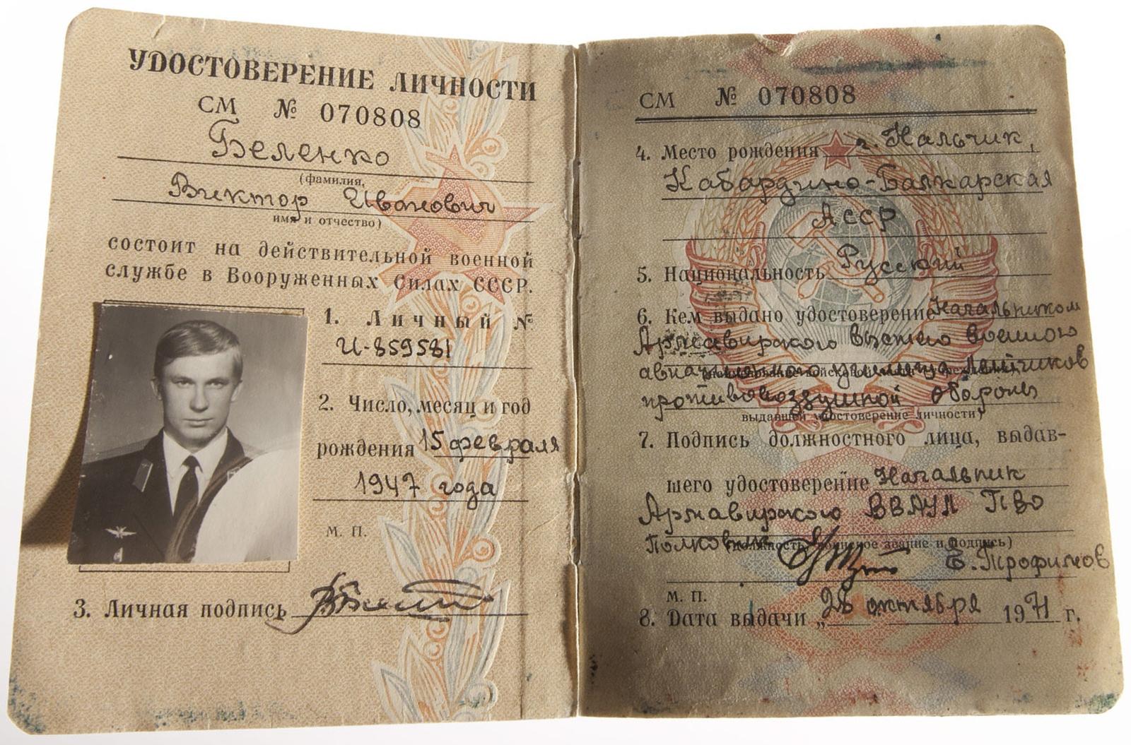 Удостоверение личности Виктора Беленко
