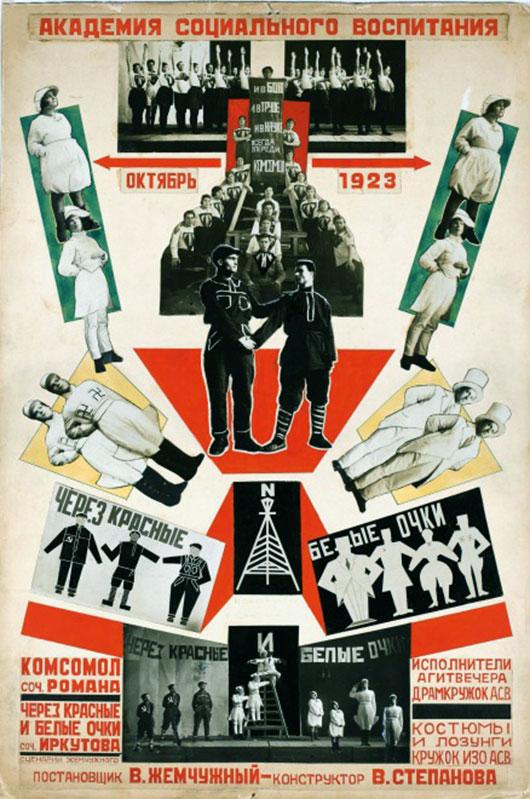 Плакат Академии социального воспитания, 1923 год