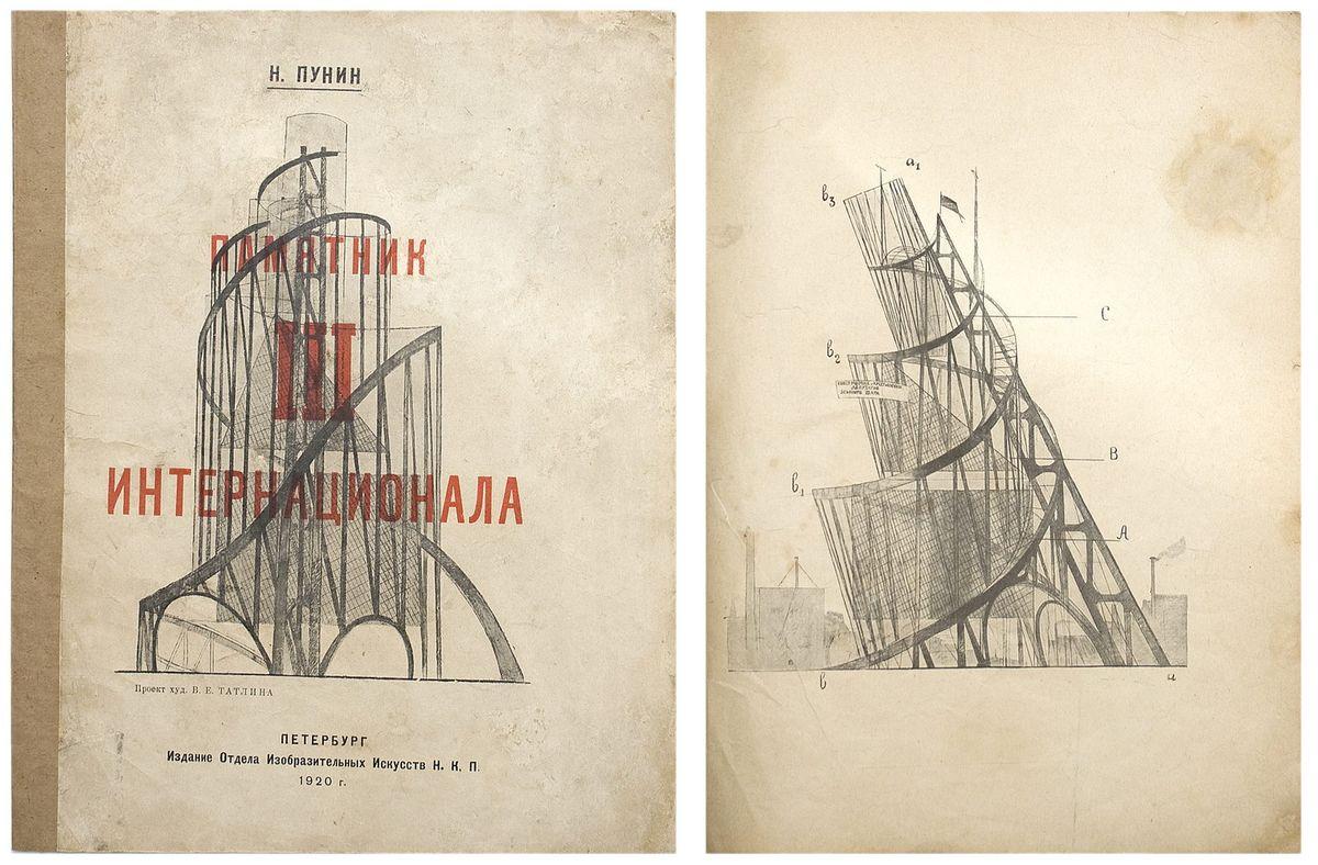 Модель памятника III Интернационалу, 1919-1920 годы