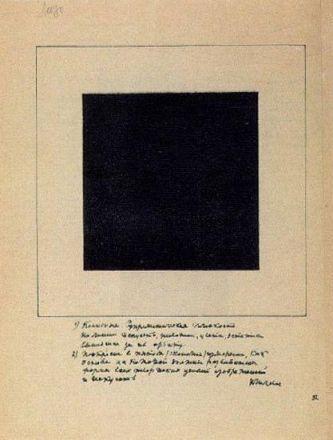 Черный квадрат, 1919 год