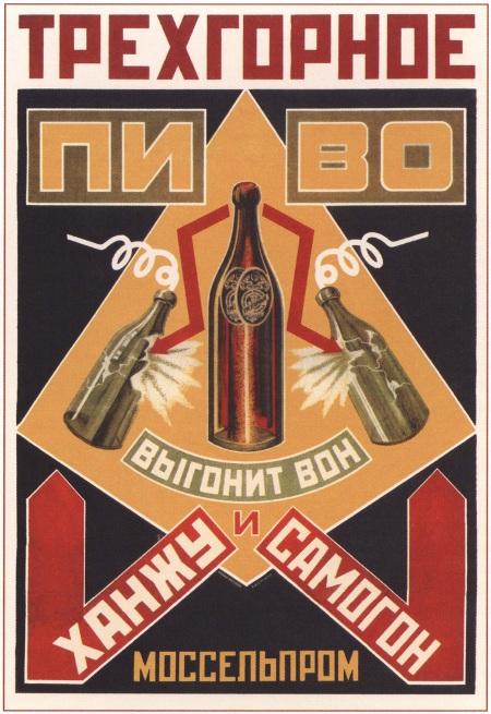 Рекламный плакат для Моссельпрома, 1923 год