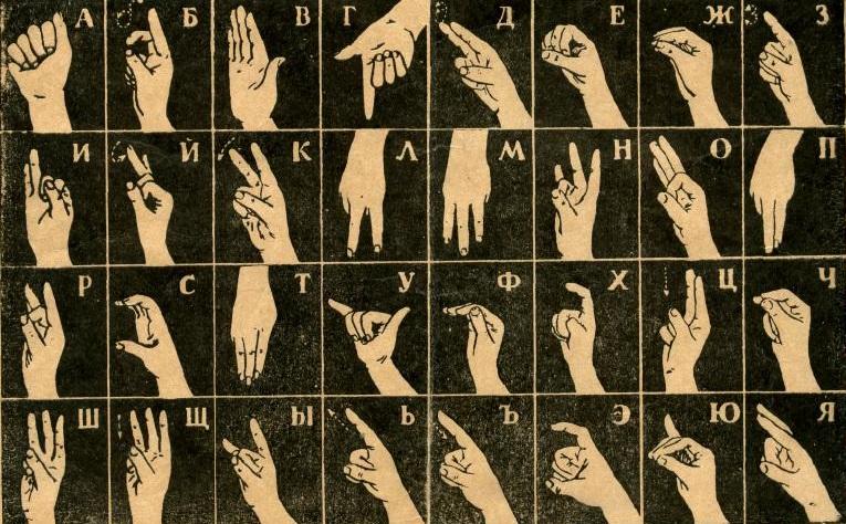 гог азбука жестов глухонемых в картинках пояснил