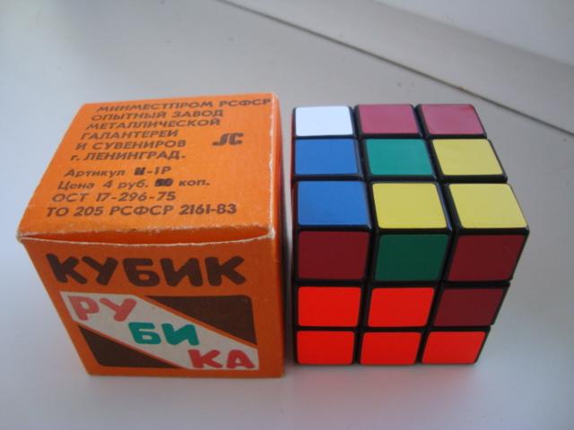 Картинки по запросу кубик рубика ссср
