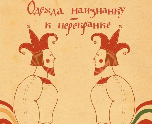 Главные русские народные суеверия, которые «работают» до сих пор