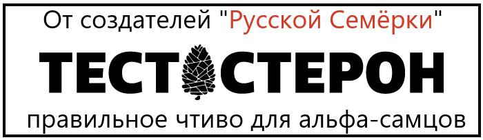 Тестостерон в Дзен
