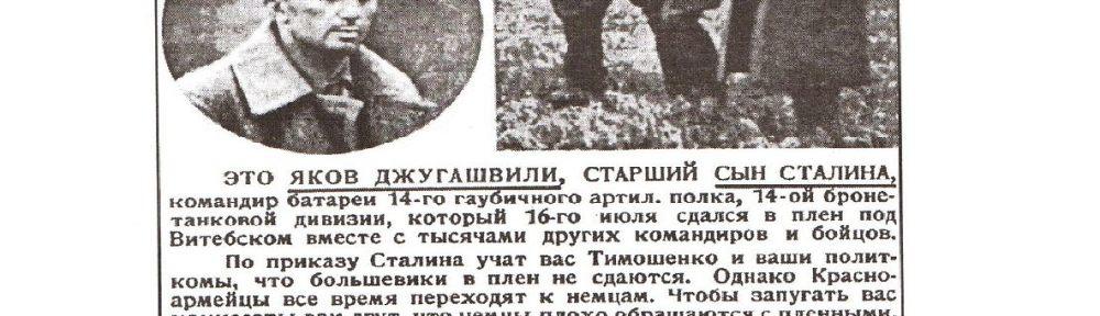 Почему русские коллаборационисты считали немецкие агитационные листовки глупыми